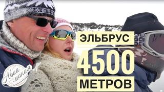 ЭЛЬБРУС Кабардино-Балкария   Подъем на 4 500 метров   Канатная дорога ОСТАНОВИЛАСЬ   Авиамания