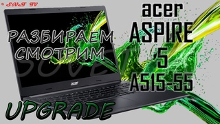 👉 Acer Aspire 5 A515-55 | РАЗБОРКА ОБЗОР АПГРЕЙД СБОРКА | DISASSEMBLY REVIEW UPGRADE ASSEMBLY