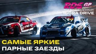 ТОП ПАРНЫХ ЗАЕЗДОВ - 3й ЭТАП RDS GP на IGORA DRIVE - ТОП 32 & 16 - RDS GP 2021