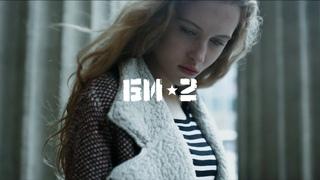 БИ-2 — ДЕПРЕССИЯ (Премьера 2020)