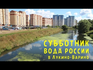 """Субботник """"Акция Вода России"""" в Лукино-Варино"""