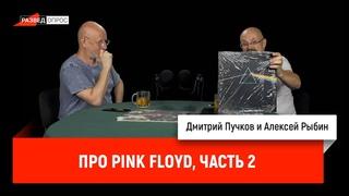 Алексей Рыбин про Pink Floyd, часть 2