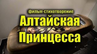 Алтайская принцесса (фильм-стихотворение). Принцесса Укока, Республика Алтай, Горный Алтай, мумия