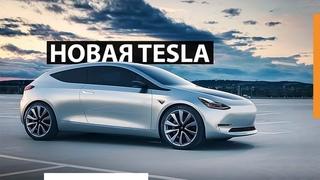 Новый хэтчбек Tesla за $25 000