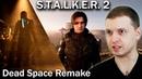 ПАПИЧ СМОТРИТ ТИЗЕР Dead Space REMASTERED и ТРЕЙЛЕР S.T.A.L.K.E.R.2! / ПАПИЧ СМОТРИТ ВИДОСИКИ