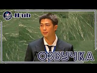 BTS [ОЗВУЧКА JKub] BTS в ООН с речью НЬЮ-ЙОРК, США, 20 сентября 2021 на русском