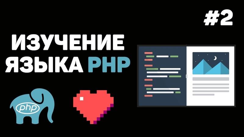 Уроки PHP для начинающих 2 Локальный сервер Вывод информации и комментарии