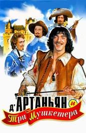 Фильм Д'Артаньян и три мушкетера