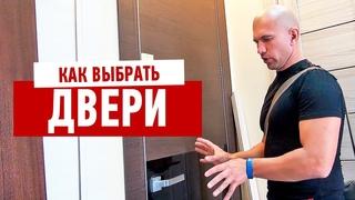Ремонт квартиры своими руками. Как выбрать межкомнатные двери?