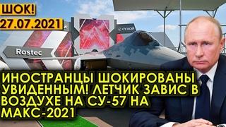 СРОЧНО!  Иностранцы шокированы увиденным! Летчик завис в воздухе на Су-57 на МАКС-2021