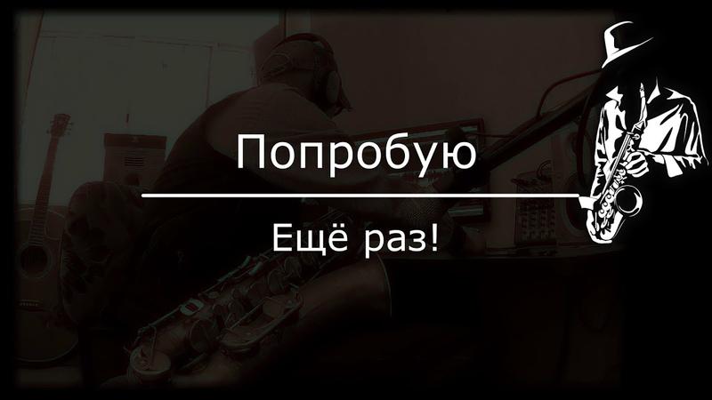 Double Blues Saxophone Improvisation