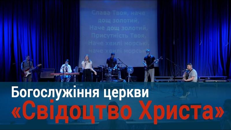 20 06 2021 Богослужіння церкви СВІДОЦТВО ХРИСТА