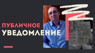 Публичное уведомление | Возрождённый СССР Сегодня