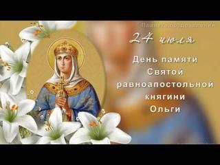 24 июля день памяти Святой равноапостольной княгини Ольги
