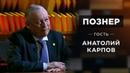 Гость Анатолий Карпов. Познер. Выпуск от 31.05.2021