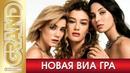 НОВАЯ ВИА ГРА Лучшие песни Фото альбом 2020 Все хиты Дуэты Remixs 20 лет группе 12
