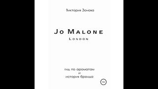 Виктория Зонова – Jo Malone. Гид по ароматам и история бренда. [Аудиокнига]