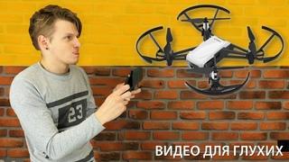 Что такое Ryze Tello, полноценный дрон или игрушка для селфи?   видео для глухих на ЖЯ