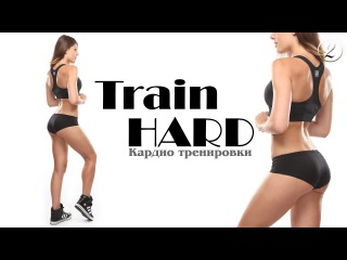 Train HARD - Кардио тренировки #2