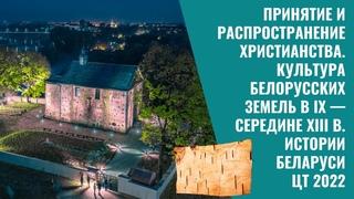 Принятие и распространение христианства. Культура белорусских земель в IX — середине XIII в.   ЦТ