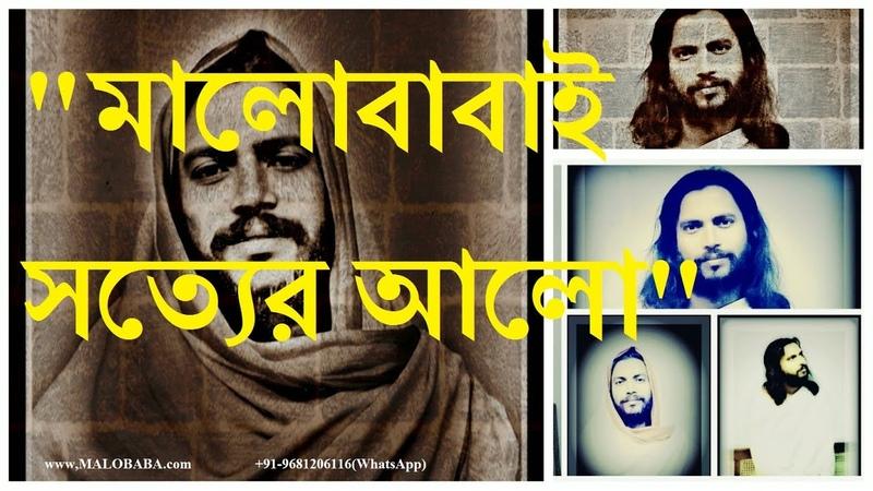 আমি আছি তোমাদের জন্য। ৩। HUMONOLOGY with SadhGuru Maharishi Malobaba