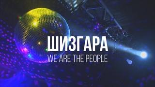 Шизгара- We are the people (cover)