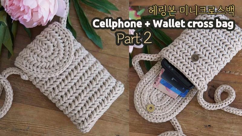 🇰🇷🇨🇦 ENG205회 Part2 신박한 수납력👍코바늘휴대용가방 Herringbone stitch cellphone cross bag 2
