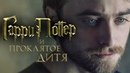 Гарри Поттер и Проклятое дитя Обзор / Трейлер на русском 3