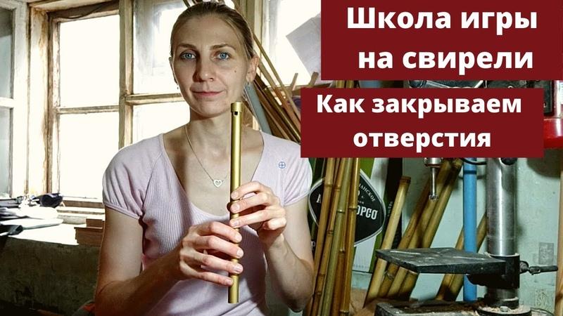 Урок 4 Постановка пальцев Закрывание отверстий Школа игры на свирели с Александрой Шериной