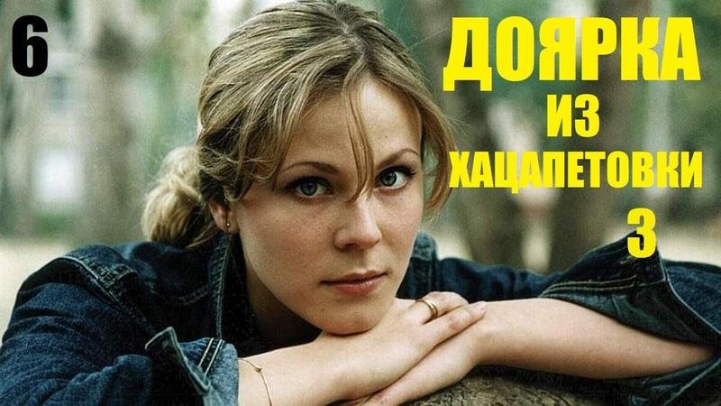 Сериал Доярка из Хацапетовки 3 6 серия русские сериалы мелодрамы фильм в 4К