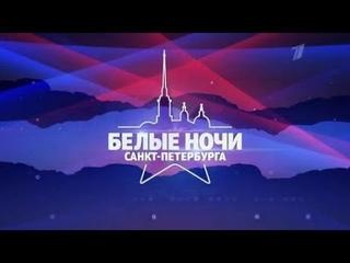 """Белые ночи Санкт-Петербурга 2021. Хиты """"Русского радио"""". 1 часть ()"""