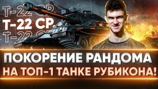 Т-22 ср. - ПОКОРЕНИЕ РАНДОМА на ТОП-1 ТАНКЕ РУБИКОНА!