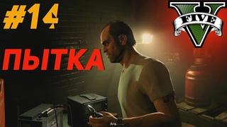 Grand Theft Auto V прохождение ★ ПЫТКА #14
