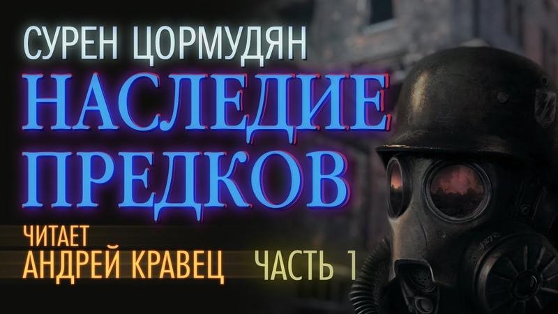 Аудиокнига С Цормудян Наследие предков Часть01 Читает Андрей Кравец