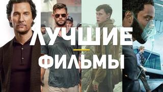 15 лучших фильмов 2020 года