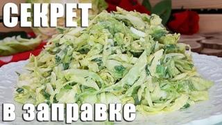 Очень ВКУСНЫЙ Салат из Капусты! Всё дело в ЗАПРАВКЕ! Готовлю Три раза в день! Салат просто БОМБА!