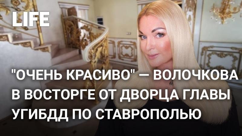 Анастасия Волочкова восхитилась дворцом задержанного ставропольского главы УГИБДД