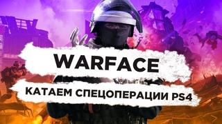 WARFACE на PS4.Стрим. Катаем РМ. Пробежали Вулкан профи.