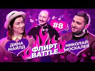 ФЛИРТ BATTLE #8 | Руслан Мухтаров, Дина Майлд, Николай Москалев