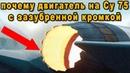 Что за двигатель с пилообразной кромкой стоит на 1 российском однодвигательном истребителе Су 75
