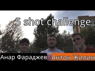 5 shot challenge//Антон Жилин VS Анар Фараджев