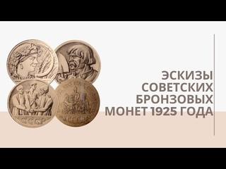 Эскизы советских бронзовых монет 1925 года | Я КОЛЛЕКЦИОНЕР
