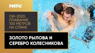 Золото и серебро России в плавании! Рылов и Колесников покорили 100м на спине