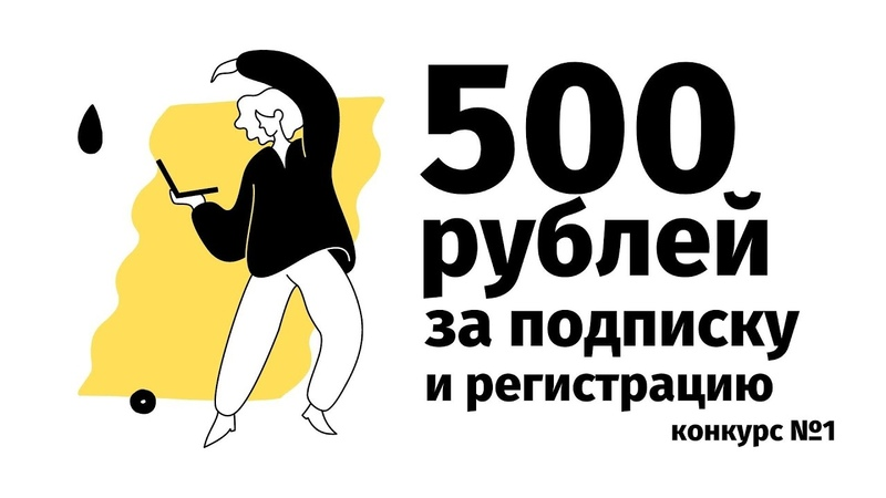 1 Конкурс iLifeUP разыгрывает 500 руб за простую подписку и регистрацию