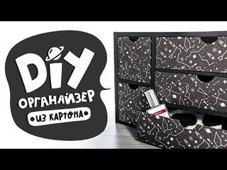 DIY: Органайзер для рабочего стола | PRO хранение