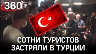 Заложники пандемии: россияне застряли в Турции из-за отмененного рейса