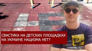 Нацизма на Украине нет, свастики на детских площадках | Кременчуг