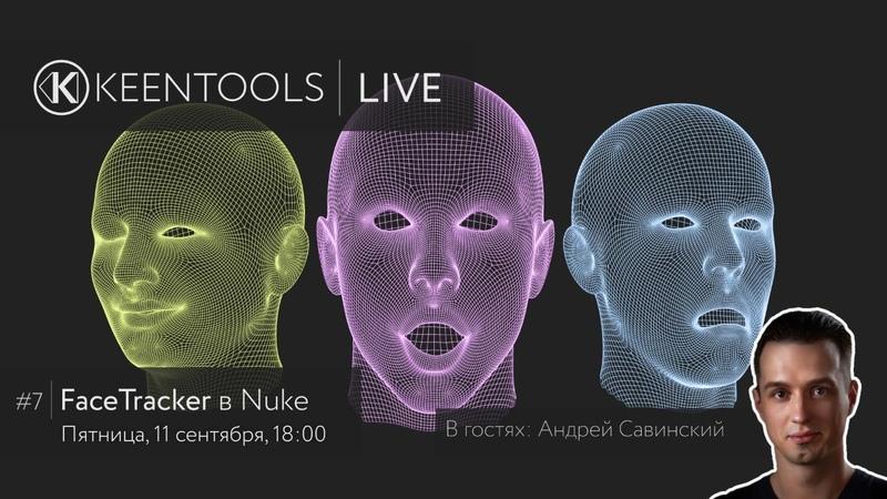 Основы FaceTracker feat Андрей Савинский KeenTools LIVE 11 09 2020