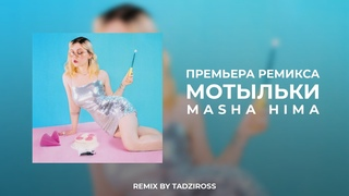 Masha Hima — Мотыльки (TADZIROSS Remix) Премьера трека, ремикса 2021