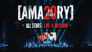 [AMATORY] ALL STARS: LIVE IN MOSCOW 2021
